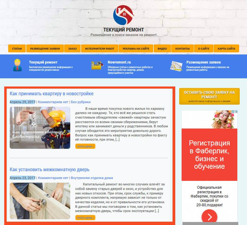 Реклама на сайтах по ремонту как рекламировать чай