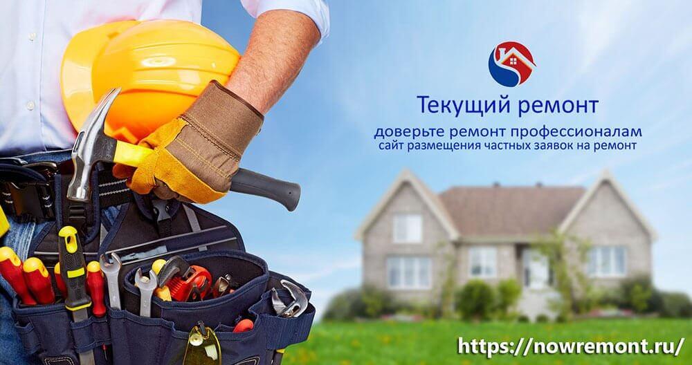 (c) Nowremont.ru